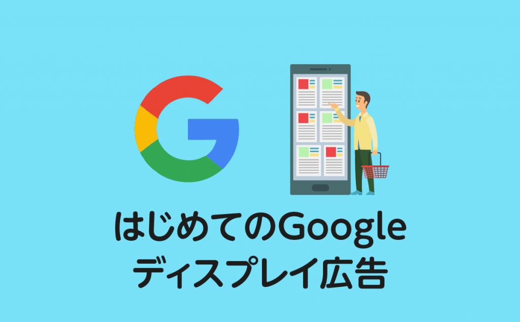 はじめてのディスプレイ-Google広告編①-