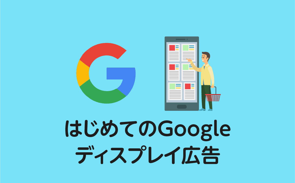 はじめてのディスプレイ-Google広告編②-