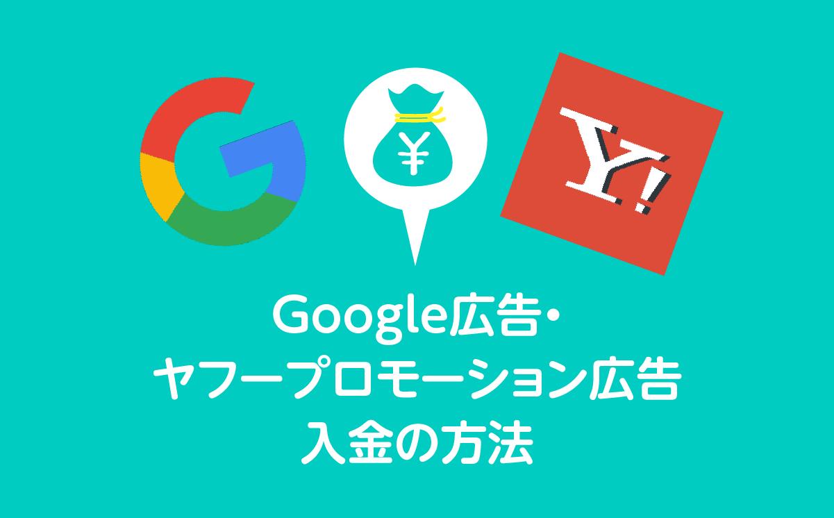 Google広告・Yahoo!プロモーション広告 – 入金編 –