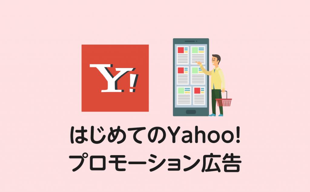 はじめてのディスプレイ-Yahoo!編①-