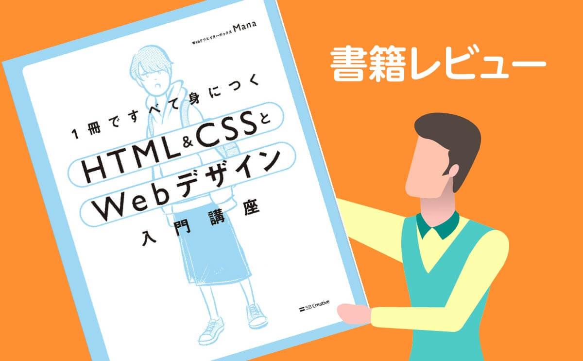 書籍レビュー -1冊ですべて身につくHTML & CSSとWebデザイン入門講座-