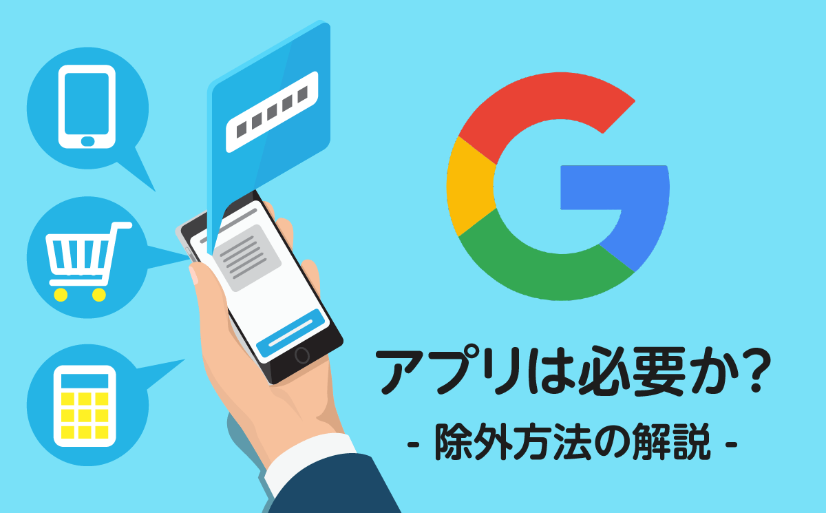 Googleディスプレイ 失敗談① 配信先がアプリばっかり