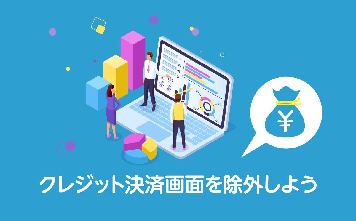 分析失敗談① -参照元が決済画面!?-