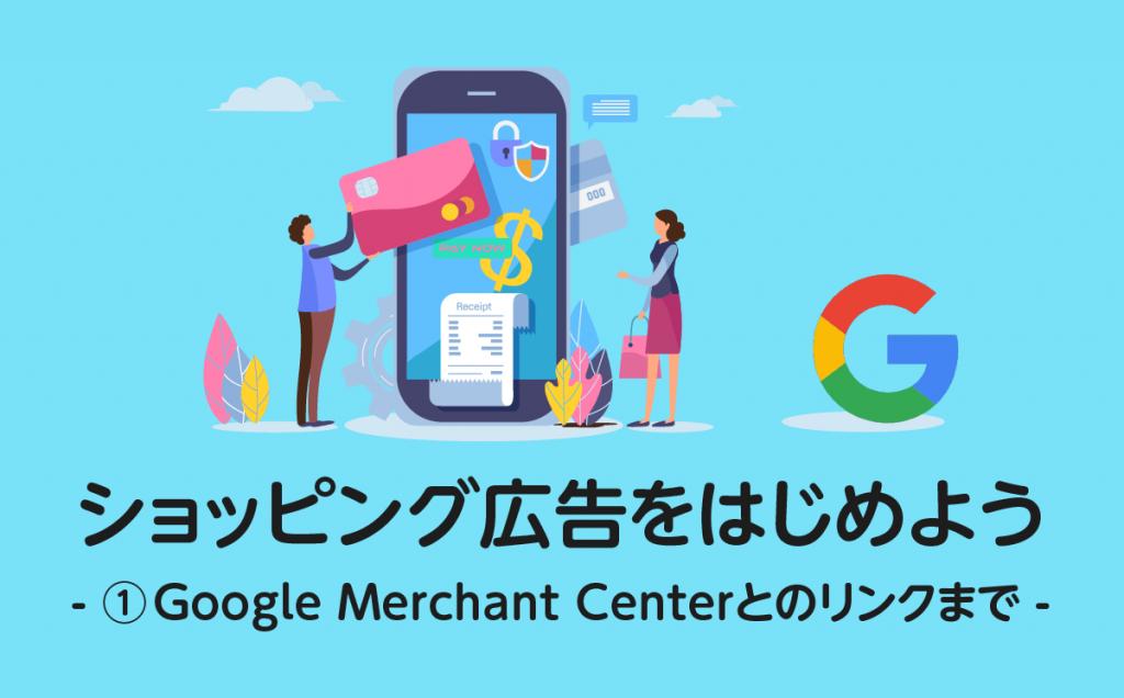 ショッピング広告を始めよう -①Google Merchant Centerの設定 -