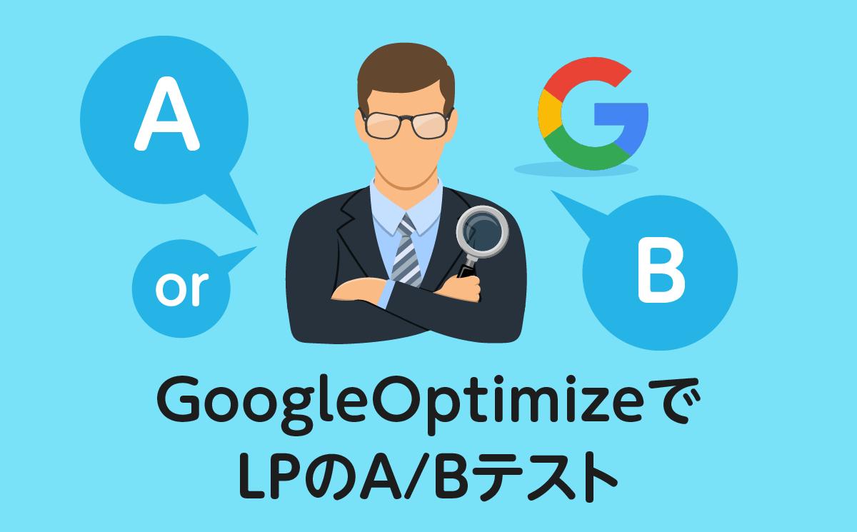 Google OptimizeでLPのA/Bテストをやってみよう