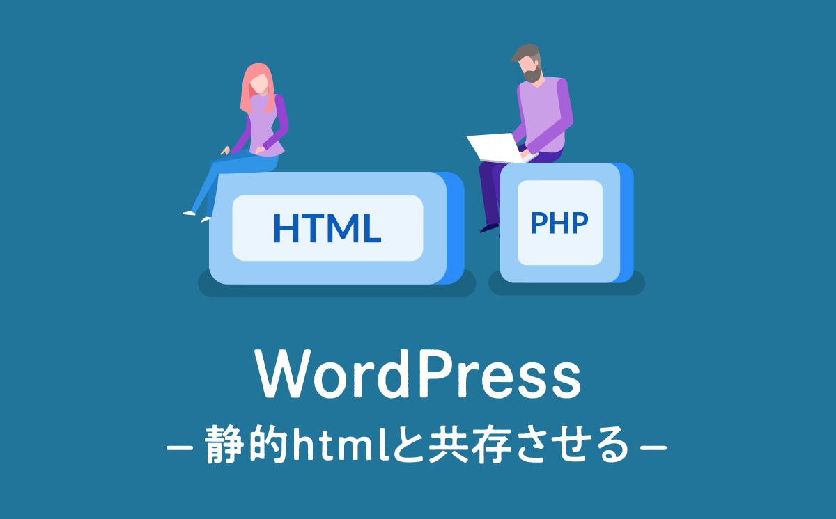 WordPressで静的htmlと共存させる方法