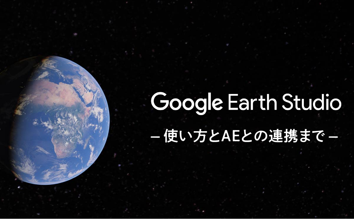 Google Earth Studioで遊んでみた