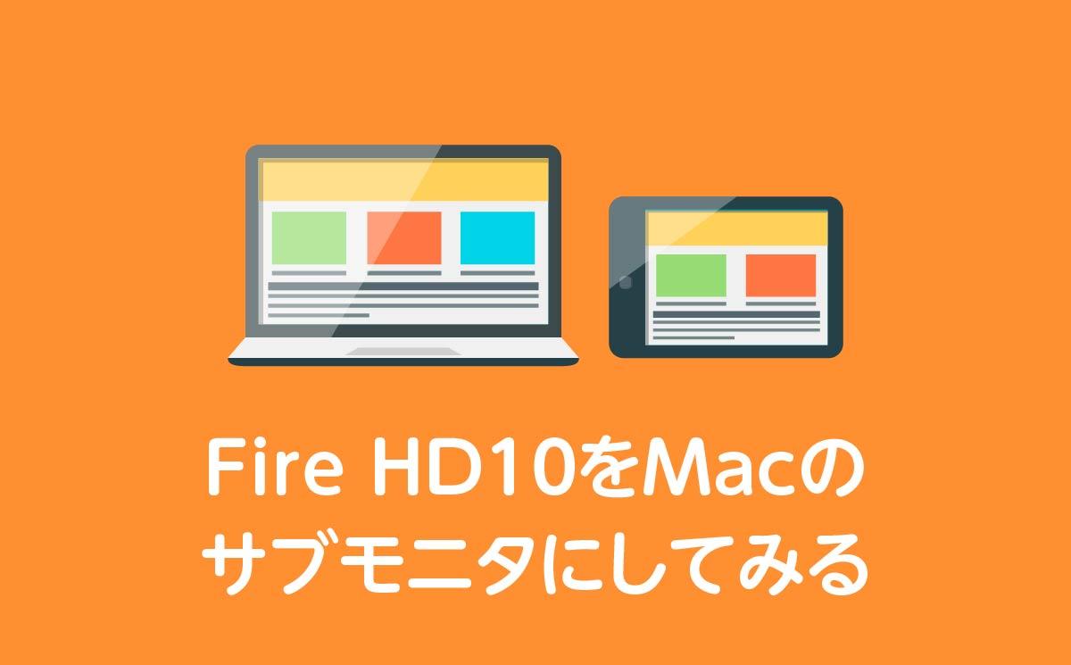 FireHD10タブレットをAirPlayでMacのサブモニタにしてみた