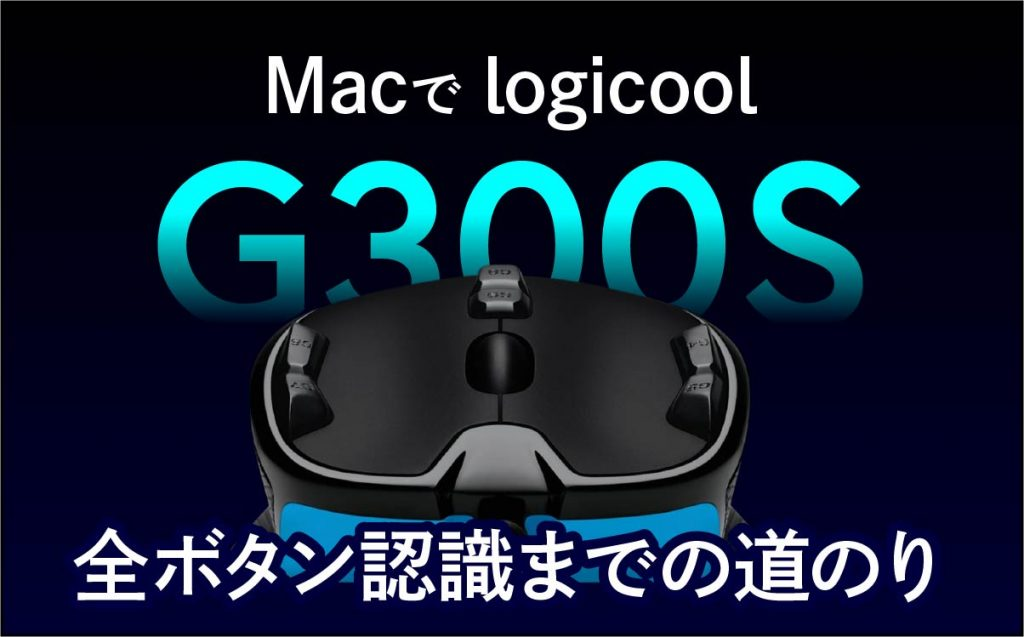 macでロジクールのマウス「G300S」全ボタン認識(G8以外)までの道のり