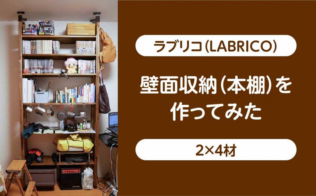 【初心者向け】ラブリコで壁面収納の本棚をDIYで作る【可動棚】
