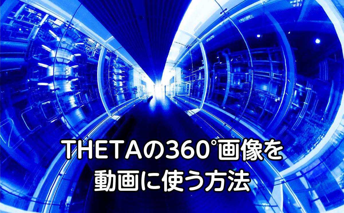 THETAの360°画像を動画(Adobe Premiere・After Effects)内で動かして使う方法