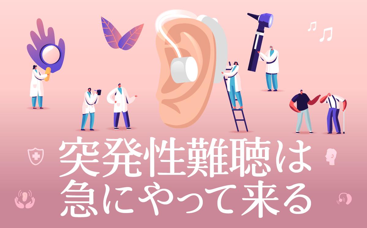 突発性難聴は急にやって来る【軽度】
