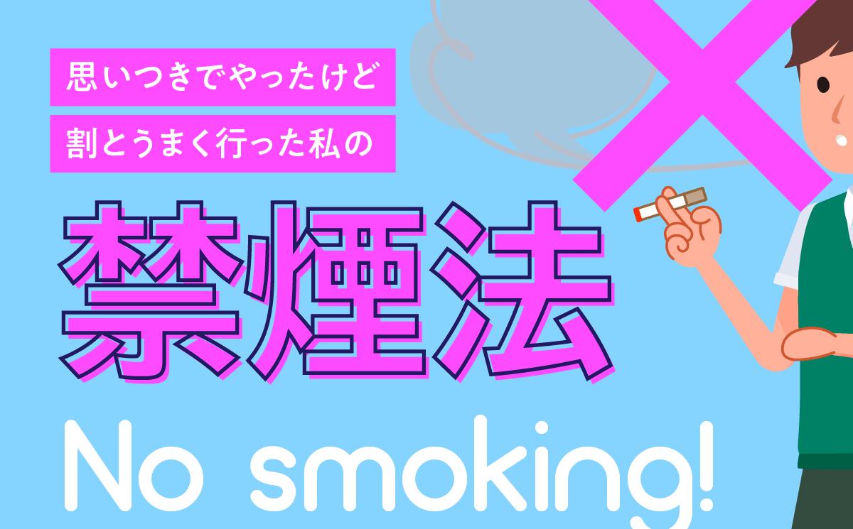 【禁煙外来に頼らない】禁煙を成功させるコツ