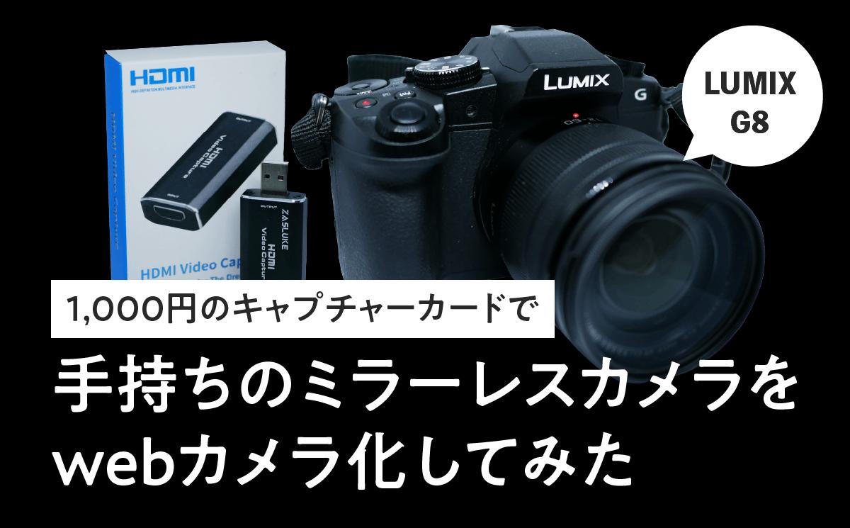 1000円のキャプチャーカードでミラーレスカメラをwebカメラ化