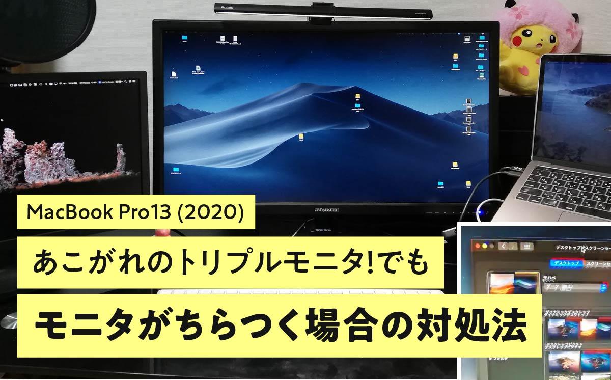 MacBook Pro13で外部モニタがちらつく場合の対処法